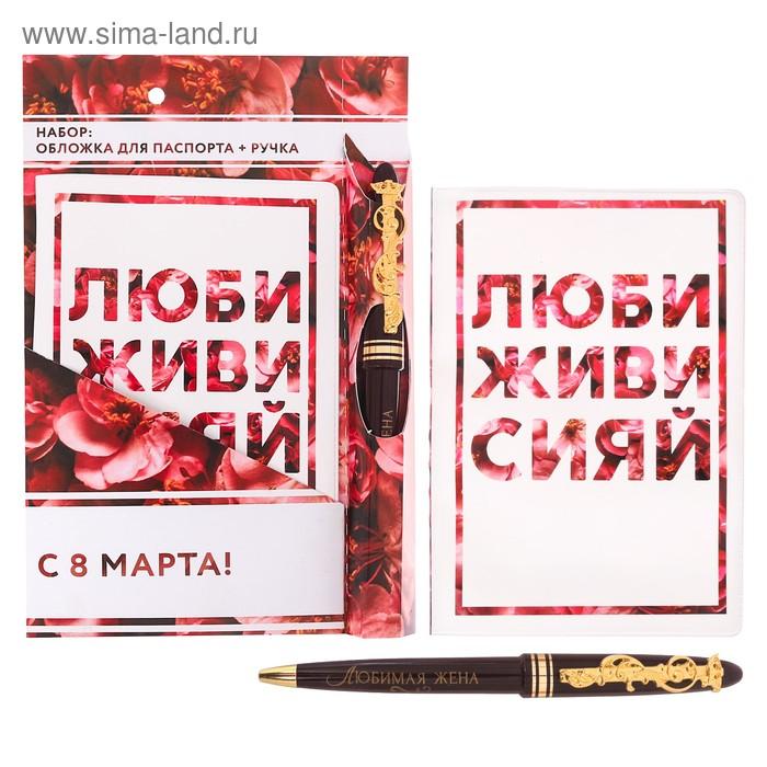 """Подарочный набор """"С 8 марта"""": обложка для паспорта и ручка"""