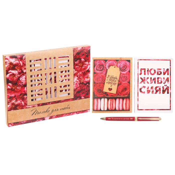 """Подарочный набор """"Только для тебя"""": обложка для паспорта, блокнот и ручка"""