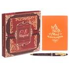 """Подарочный набор """"С 8 марта!"""": обложка для паспорта и ручка"""