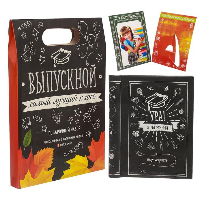 """Подарочный набор """"Выпускной"""": фотоальбом и две фоторамки"""
