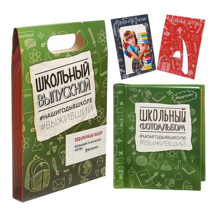 """Подарочный набор """"Школьный выпускной"""": фотоальбом и две фоторамки"""