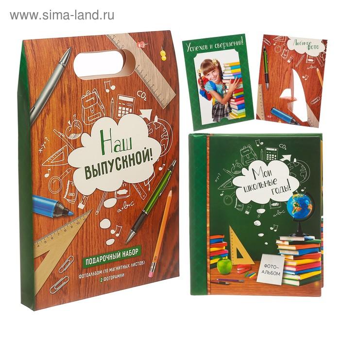 """Подарочный набор """"Наш выпускной!"""": фотоальбом и две фоторамки"""