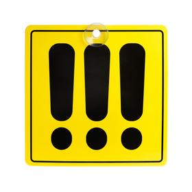 Знак на авто «Три восклицательных знака»