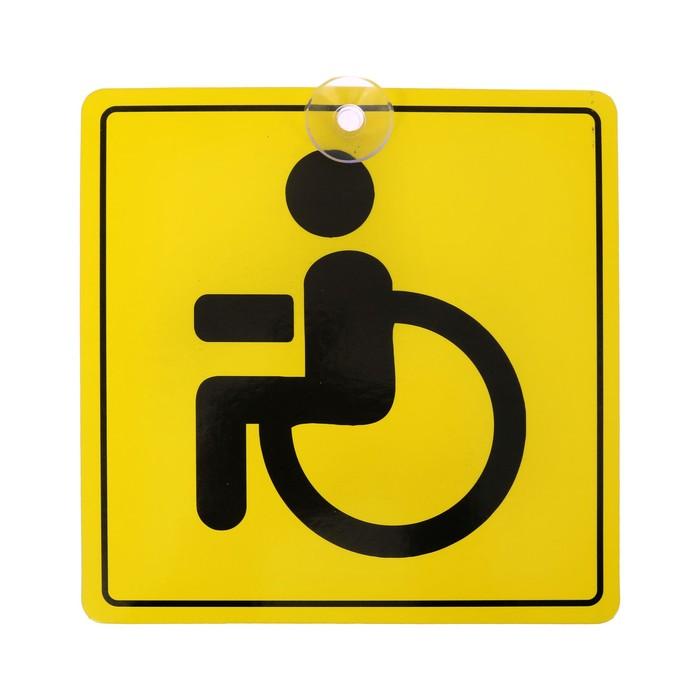 "Знак на авто ""Инвалид"""