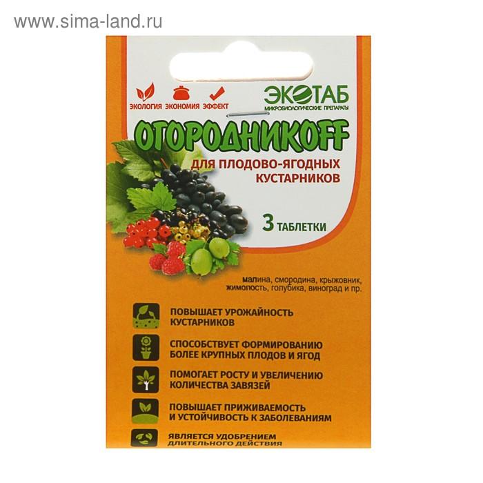 """Органическое удобрение """"Огородникоff"""" для плодово-ягодных кустарников (3 таб)"""