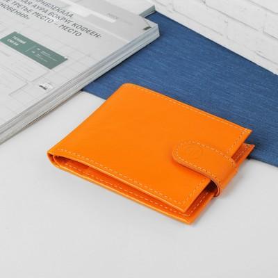 Кошелёк женский, отдел, для карт, для монет, цвет матовый оранжевый