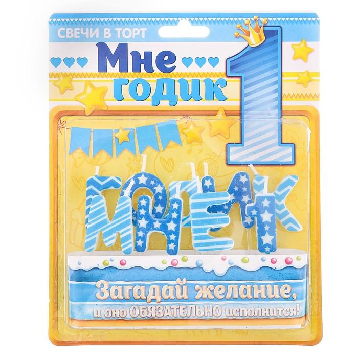 """Набор свечей """" Мне 1 годик"""", голубые, 14.5 х 17.5 см - фото 35609194"""