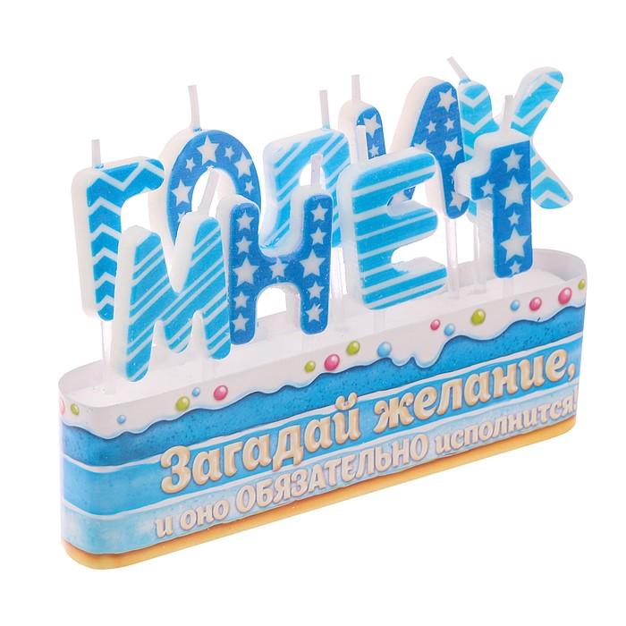 """Набор свечей """" Мне 1 годик"""", голубые, 14.5 х 17.5 см - фото 35609193"""