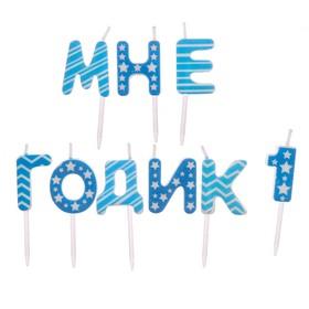 """Набор свечей """" Мне 1 годик"""", голубые, 14.5 х 17.5 см"""