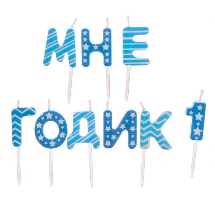 """Набор свечей """" Мне 1 годик"""", голубые, 14.5 х 17.5 см - фото 35609192"""