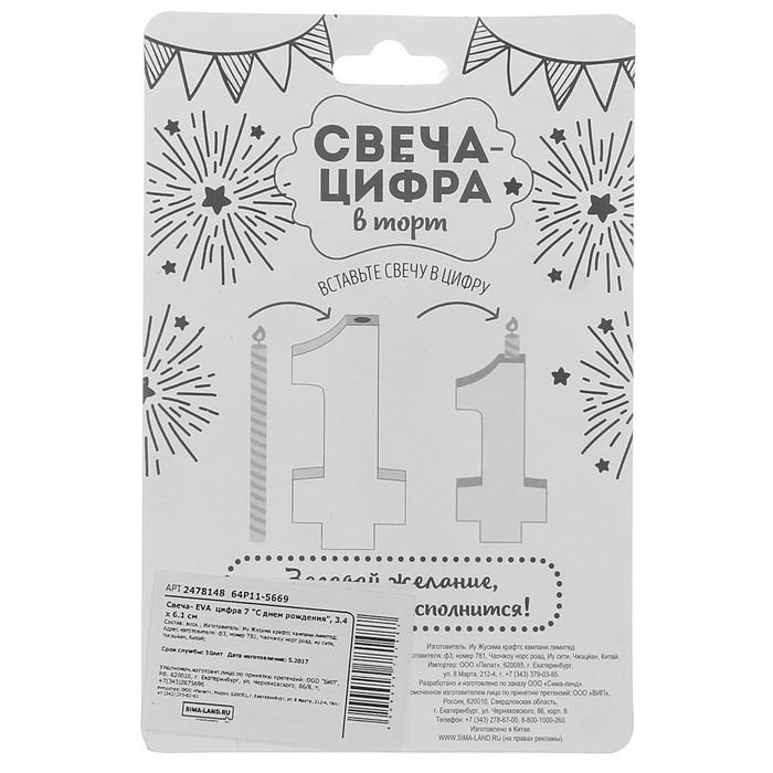 """Свеча в торт EVA цифра 7 """"С днем рождения"""" - фото 35609204"""