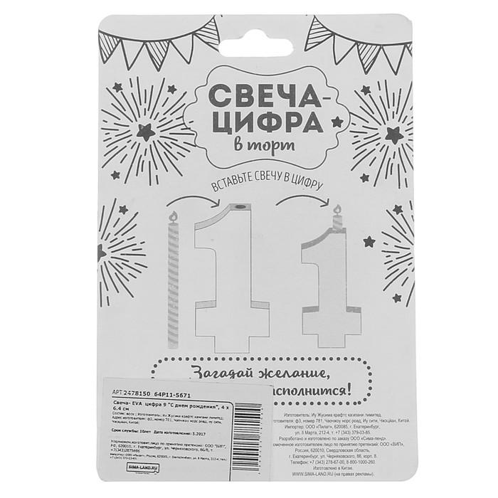 """Свеча в торт EVA цифра 9 """"С днем рождения"""" - фото 35609209"""