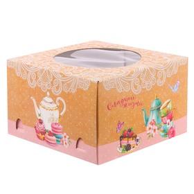 Коробка для торта «Сладкой Жизни!», 25 × 25 × 16 см