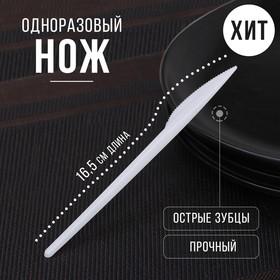 Нож одноразовый, 16,5 см, цвет белый, 100 шт/уп.