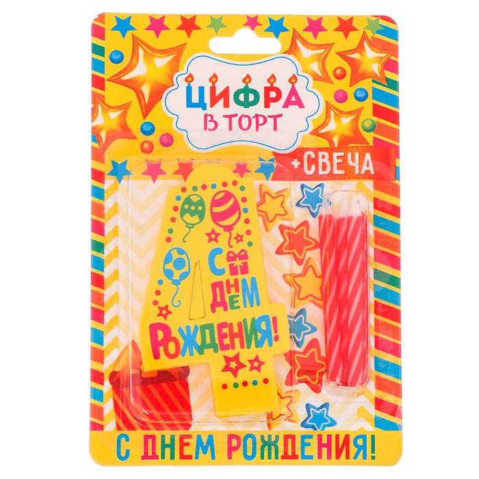 """Свеча в торт EVA цифра 4 """"С днем рождения"""" - фото 186604871"""