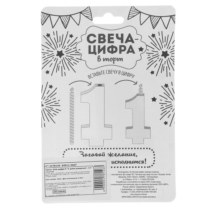 """Свеча в торт EVA цифра 5 """"С днем рождения"""" - фото 35609221"""