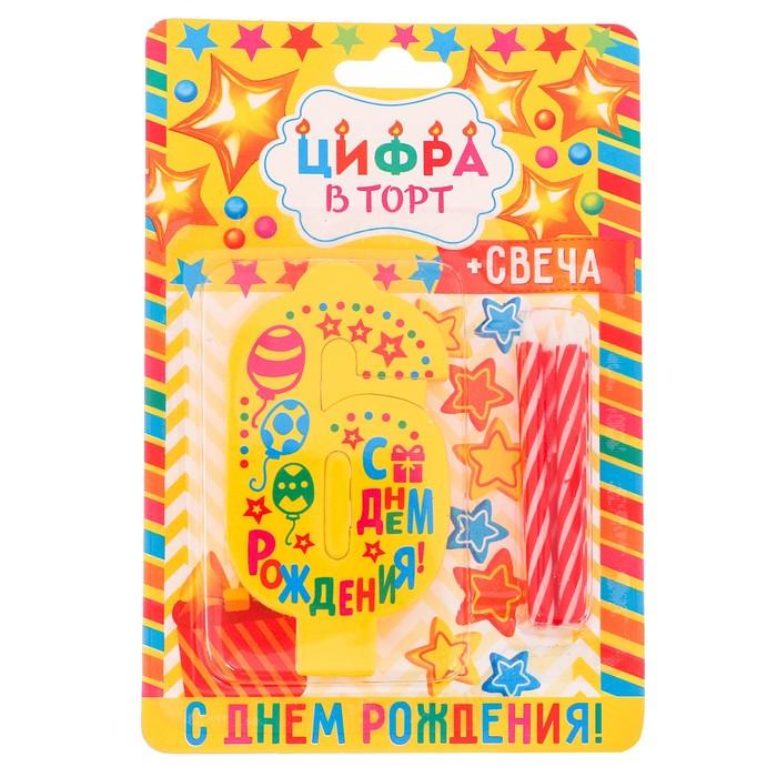 """Свеча в торт EVA цифра 6 """"С днем рождения"""" - фото 35609222"""