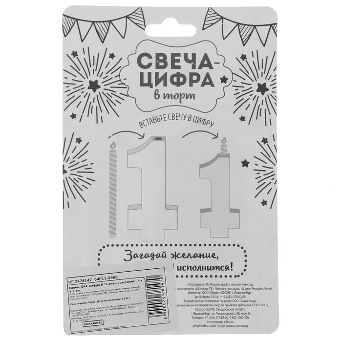 """Свеча в торт EVA цифра 6 """"С днем рождения"""" - фото 35609225"""