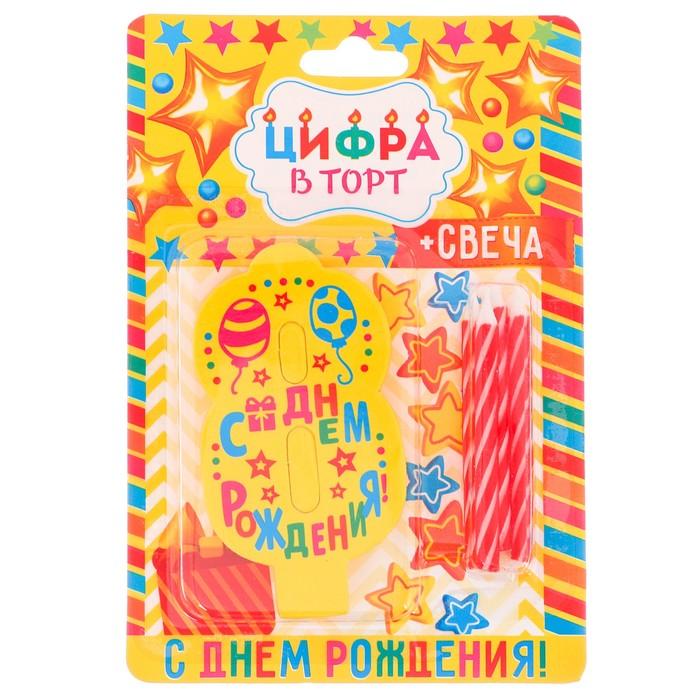 """Свеча в торт EVA цифра 8 """"С днем рождения"""" - фото 191762004"""