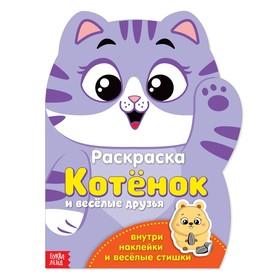 Раскраска с наклейками «Котёнок», 12 стр.