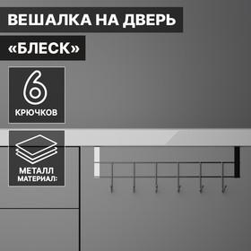 Вешалка надверная на 6 крючков «Блеск», 28×9×2 см, цвет хром - фото 1717570