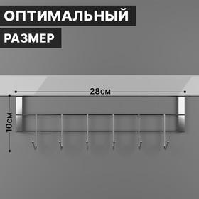 Вешалка надверная на 6 крючков Доляна «Блеск», 28×9×2 см, цвет хром