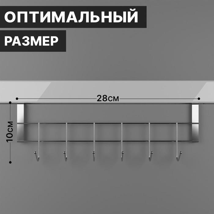 Вешалка надверная на 6 крючков «Блеск», 28×9×2 см, цвет хром - фото 1717569
