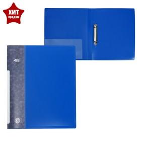 Папка на 2 кольцах А4, Calligrata, 27 мм, 700 мкм, внутренний и торцевой карман, синяя