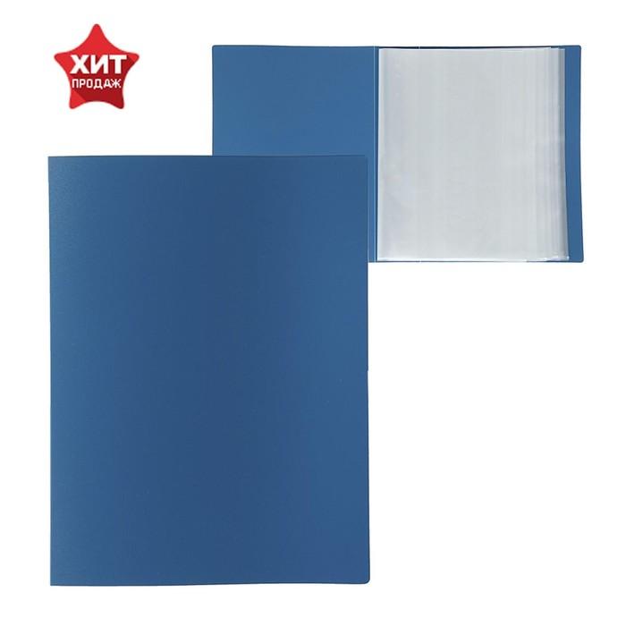Папка А4, 100 прозрачных вкладышей, 700 мкм, Calligrata, песок, синяя