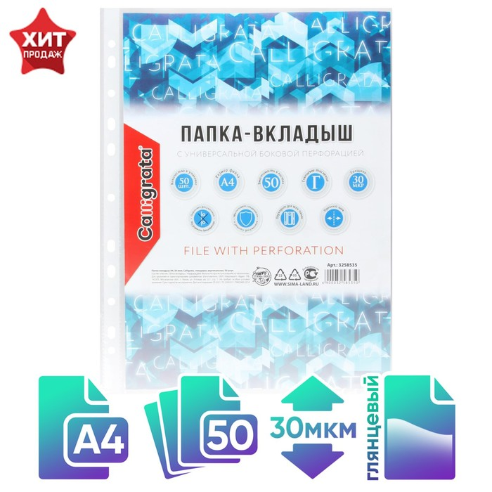 Файл-вкладыш А4, 30 мкм Calligrata, глянцевый, упаковка 50 шт.