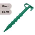 Колышки для зажима укрывного материала, h=14 см, набор 10 шт.