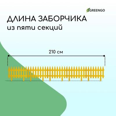 Ограждение декоративное, 35 × 210 см, 5 секций, пластик, жёлтое, GOTIKA