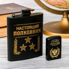 """Подарочный набор """"Настоящий полковник"""", фляжка 210 мл, зажигалка"""