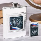 "Набор ""Россия"", фляжка 240 мл, зажигалка"
