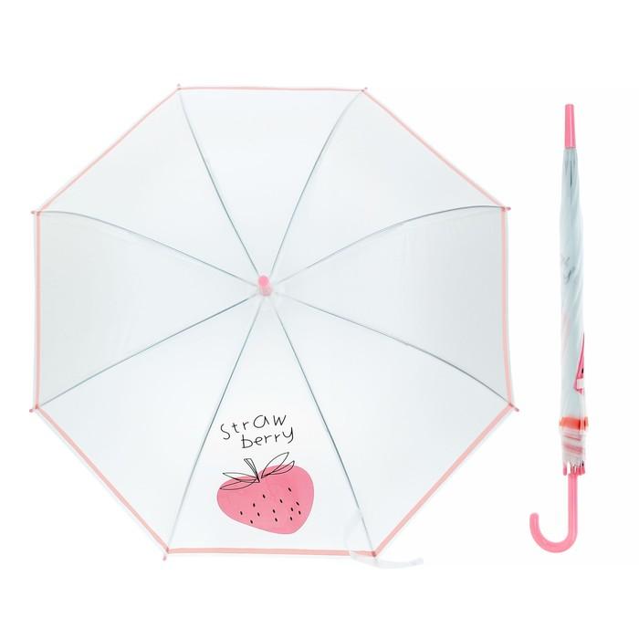 """Зонт детский полуавтоматический """"Клубника"""", r=45см, цвет розовый"""
