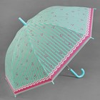 "Umbrella semi-automatic ""Cherries"", 8 spokes, R = 46 cm, the color is ""mint"""