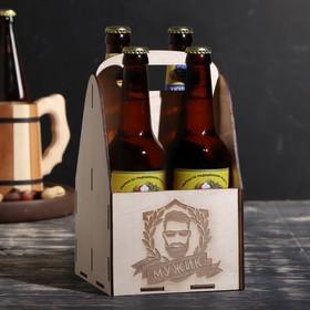 """Ящик под пиво """"Мужик"""""""