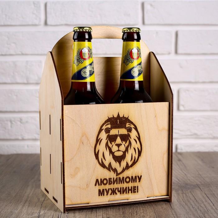 "Ящик под пиво ""Любимому мужчине"" лев"