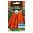 """Семена Морковь """"Витаминная 6"""" средняя, 2 г"""