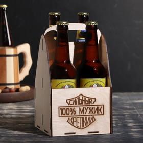 """Ящик под пиво """"Сильный, крепкий"""""""