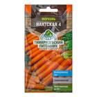 """Семена Морковь """"Нантская 4"""" средняя, 2 г"""