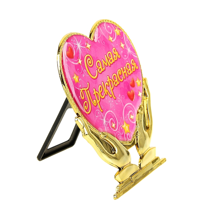 """Сувенир сердце в руках """"Самая прекрасная"""""""