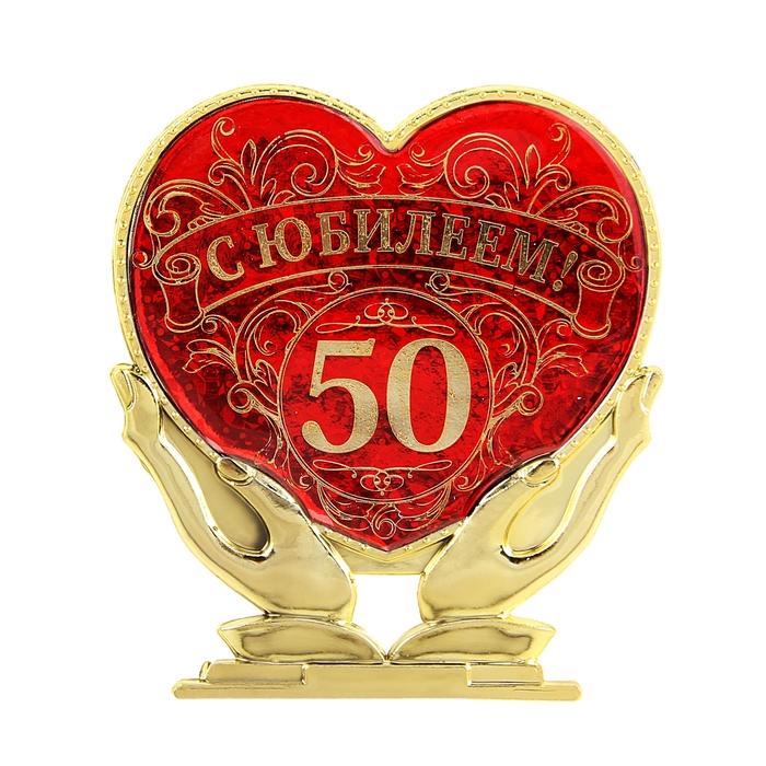 "Сувенир сердце в руках ""С юбилеем 50"""