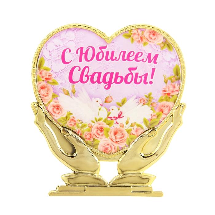 """Сувенир сердце в руках """"С юбилеем свадьбы"""""""