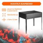 Мангал «Барбекю» с решётками, 50 × 32 × 50, см, в коробке