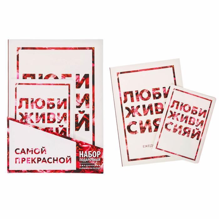 """Набор """"Самой прекрасной"""": ежедневник и обложка для паспорта"""