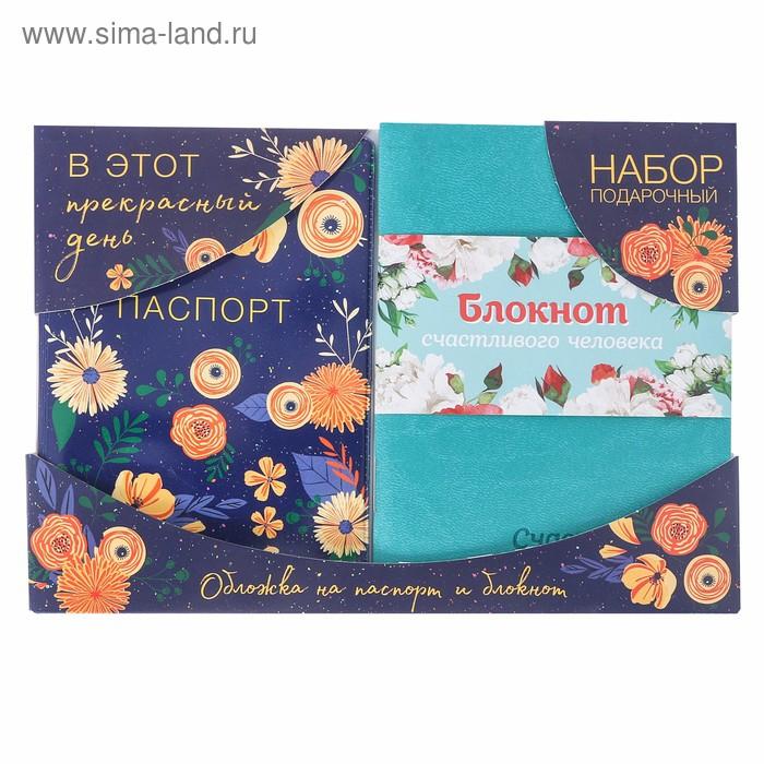 """Подарочный набор """"В этот прекрасный день"""": обложка для паспорта и блокнот"""