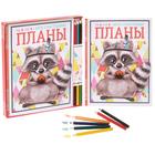 """Подарочный набор """"Для хорошего настроения"""": смешбук с раскраской и карандаши, 6 шт."""