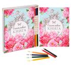 """Подарочный набор """"С 8 Марта!"""": смешбук с раскраской и карандаши, 6 шт."""