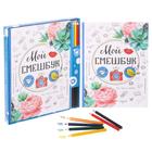 """Подарочный набор """"Вдохновения!"""": смешбук с раскраской и карандаши, 6 шт."""